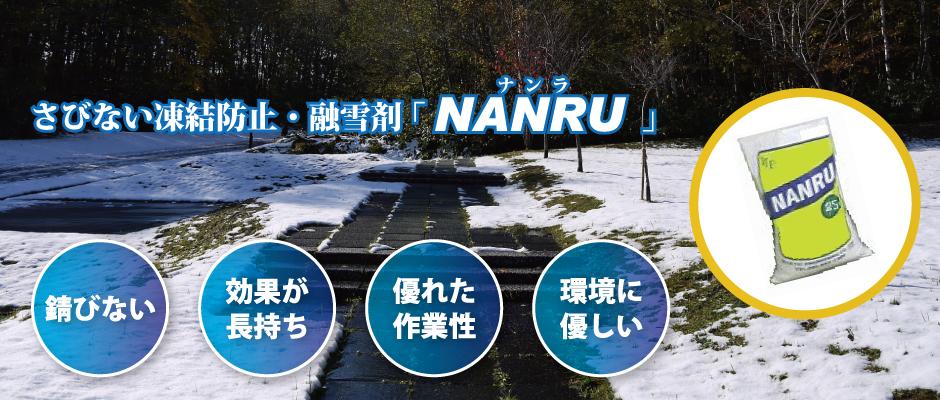 slide_nanra
